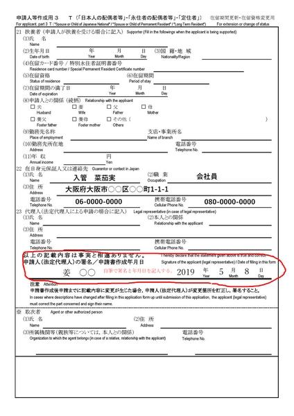 在留期間更新許可申請書の書き方と見本【結婚ビザ】